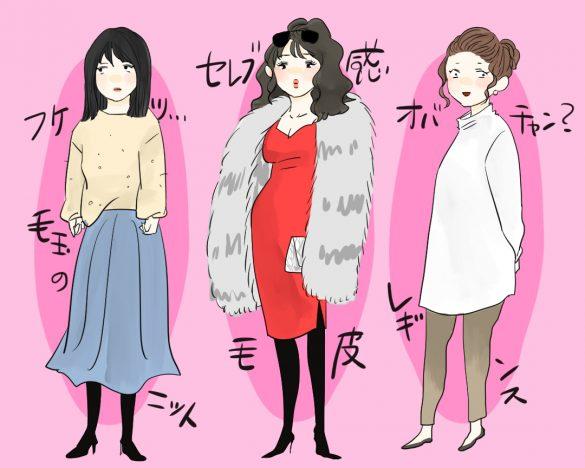 男性がドン引きする冬ファッション2