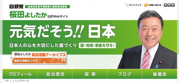 桜田義孝大臣の公式サイト