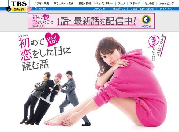 「初めて恋をした日に読む話」(TBS系列、火曜夜10時~)公式サイトより