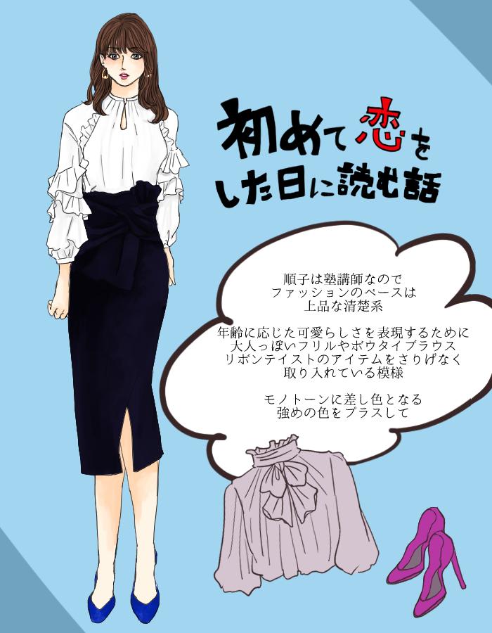 第1話:塾の面談シーン【デザインブラウス&タイトスカート】