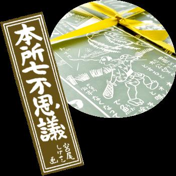 江戸の伝承話「本所七不思議」が描かれた包装紙。「山田家」公式サイトより