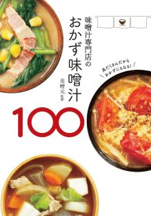 味噌汁専門店のおかず味噌汁100