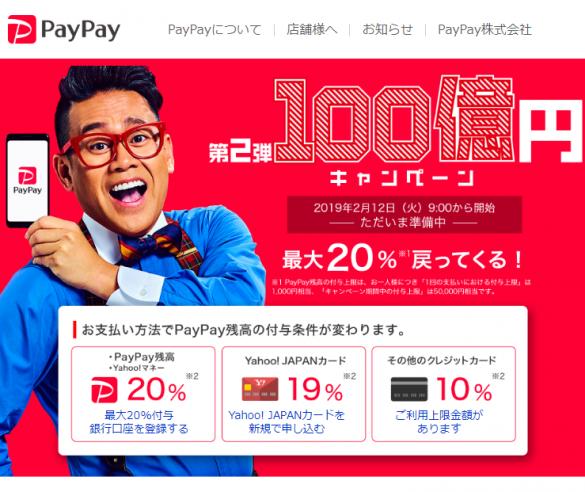 paypay 公式サイト