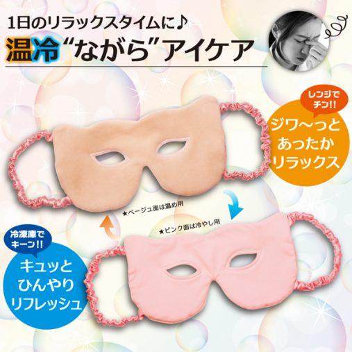 アルファックス【HOT&COOLながらアイマスク】1,280円(税抜)