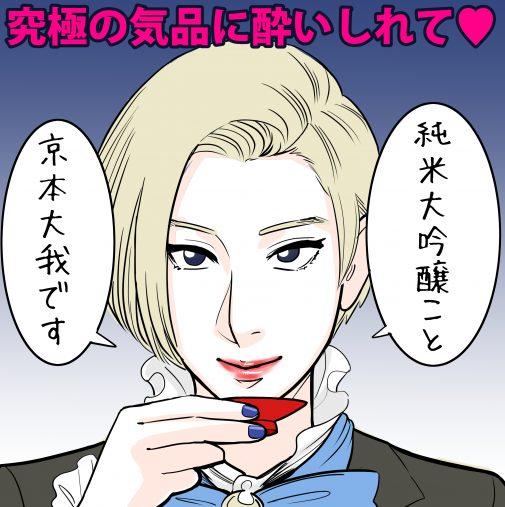 京本大我の吸血鬼姿「HARUTO」にうっとり