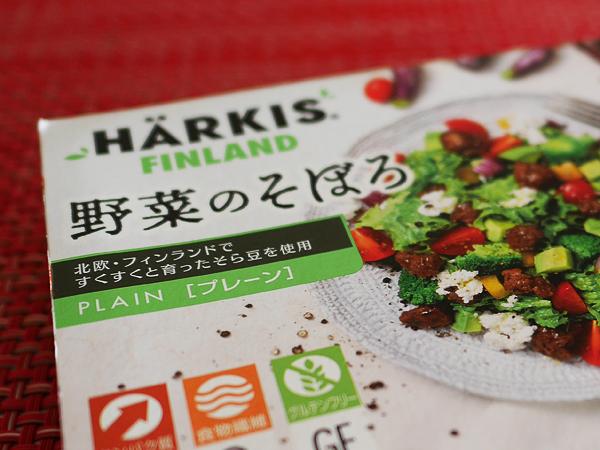 HARKIS(ハーキス)野菜のそぼろ そら豆ミート