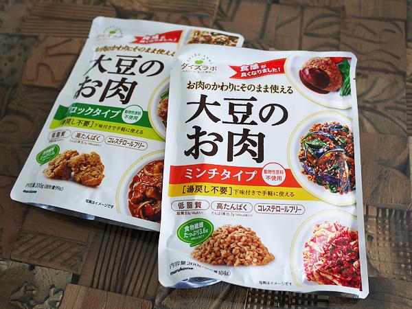 大豆のお肉(大豆ミート)
