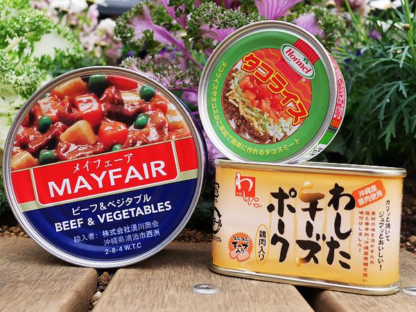 沖縄ミート缶詰(タコライス、ビーフ&ベジタブル、わしたポーク)