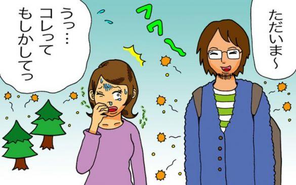 花粉症で不倫バレ