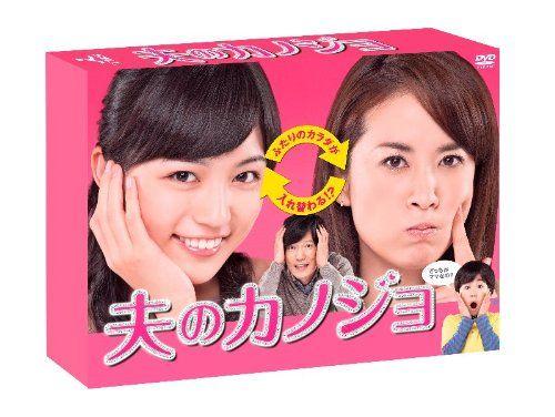 『夫のカノジョ DVD-BOX』(TCエンタテインメント)