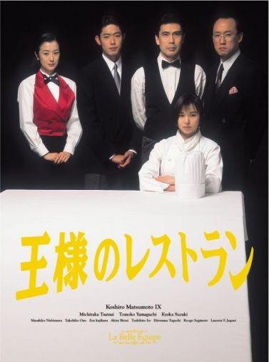 『王様のレストラン』ポニーキャニオン