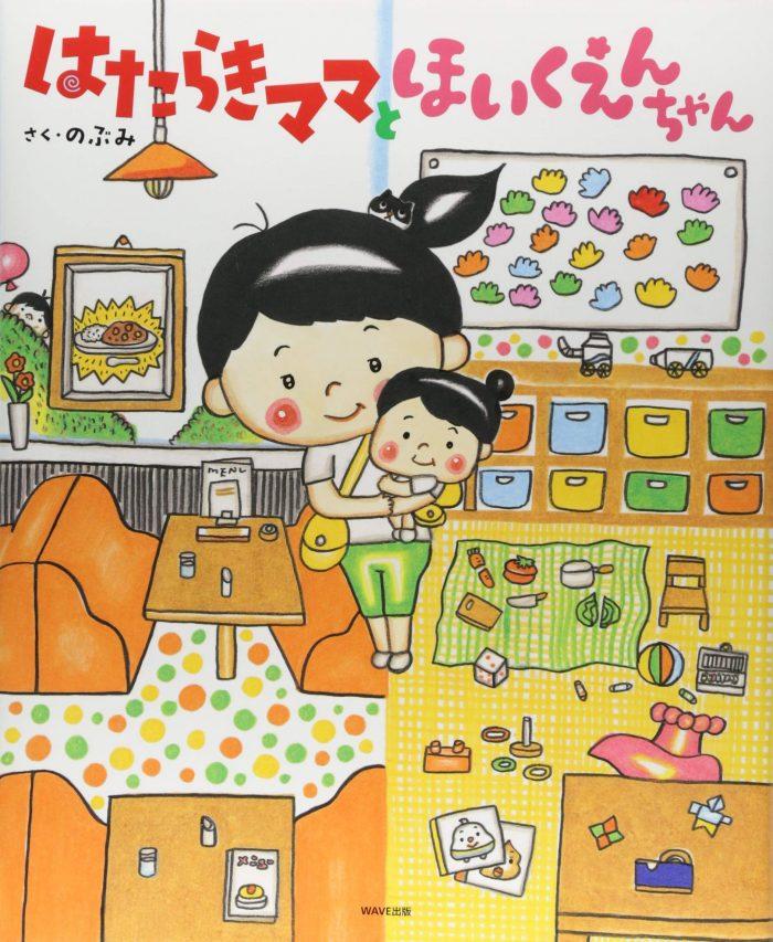 のぶみ「はたらきママとほいくえんちゃん」WAVE出版