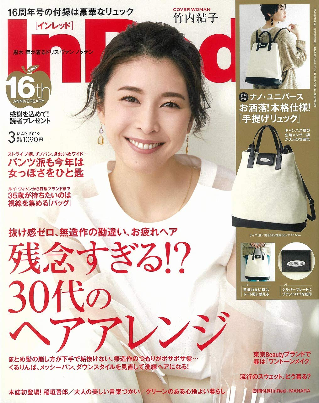 『In Red3月号』(宝島社)