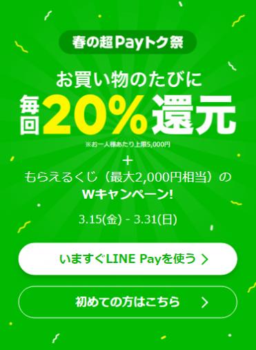 LINE Pay「春の超トク祭」