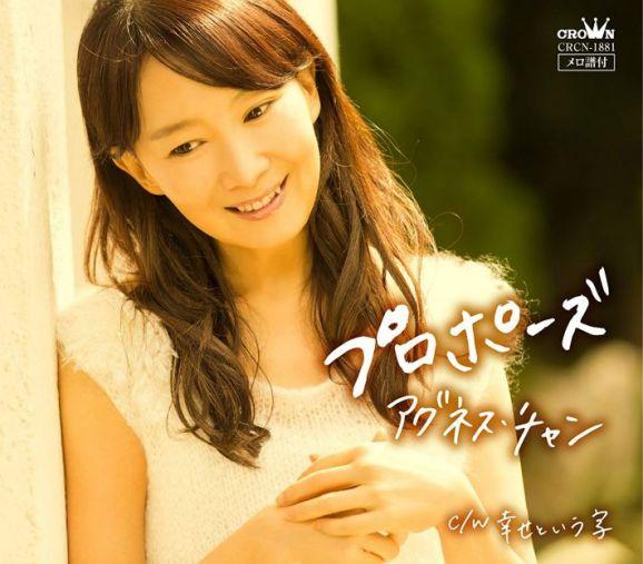 『プロポーズ/幸せという字』(日本クラウン)