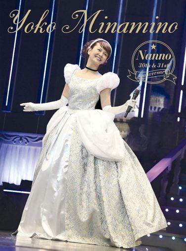 『NANNO 30th&31st Anniversary』(ソニーミュージックダイレクトInc.)