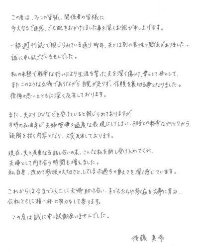 後藤真希オフィシャルブログ(3月13日投稿)より