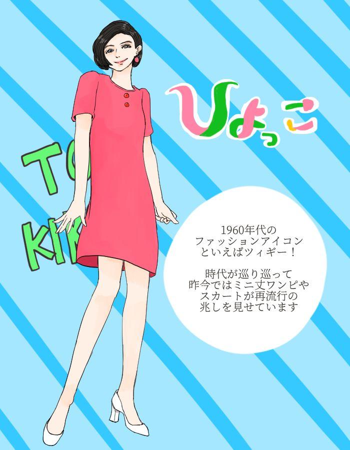 『ひよっこ』時子ファッション