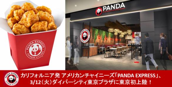 「PANDA EXPRESS(パンダエクスプレス)」「ダイバーシティ東京プラザ」店