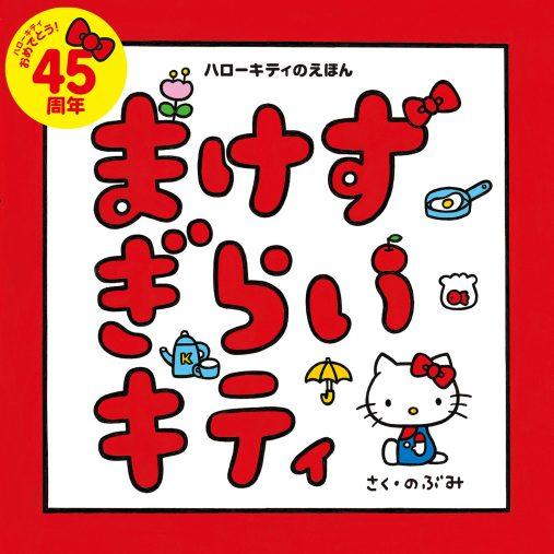 『まけずぎらいキティ』(C)のぶみ/講談社(C)1976, 2019 SANRIO CO.,LTD