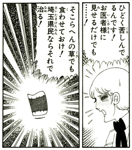 『翔んで埼玉』より 草でも…(C)魔夜峰央