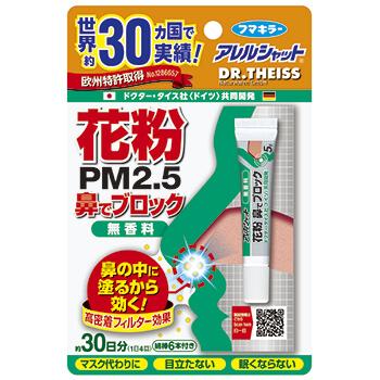 アレルシャット【花粉 鼻でブロック】5g 1,000円(税抜)