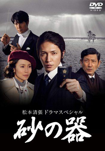 『松本清張ドラマスペシャル 砂の器 DVD』(アミューズソフトエンタテインメント)