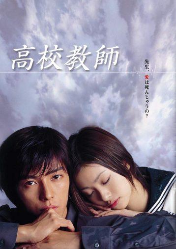 『高校教師 DVD-BOX』(ポニーキャニオン)