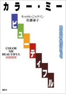 キャロル・ジャクソン、佐藤泰子著『カラー・ミー・ビューティフル』(1986年 講談社)