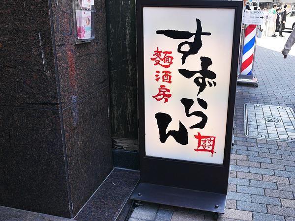 中華そば屋・すずらん(恵比寿)