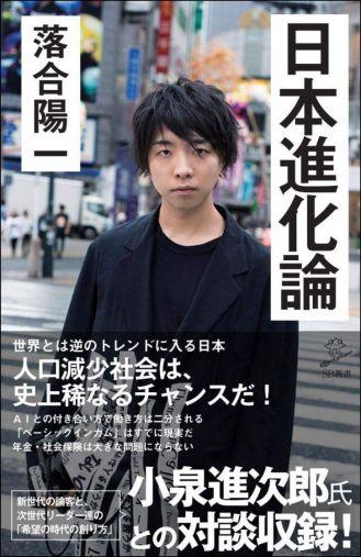 『日本進化論』(SBクリエイティブ)