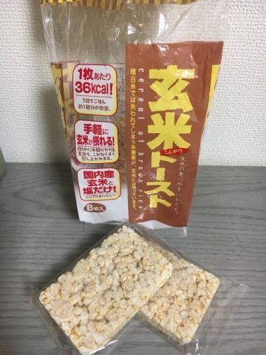 「玄米トースト」(蔵王米菓食品)