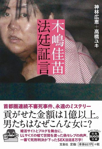 神林 広恵, 高橋 ユキ「木嶋佳苗 法廷証言 (宝島SUGOI文庫)