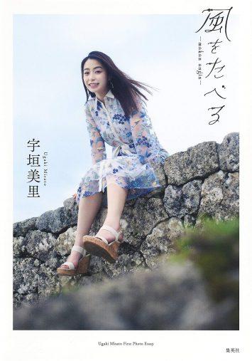 宇垣美里 「風をたべる」集英社