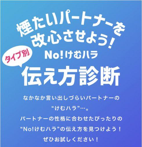 No!けむハラ(ケムハラ)伝え方診断