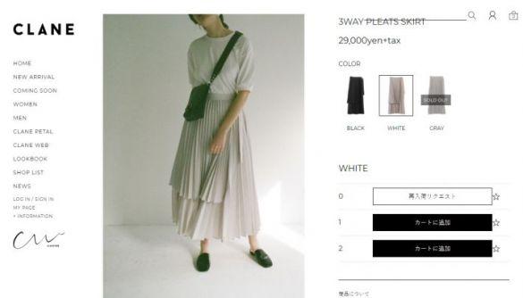 CLANEスカート