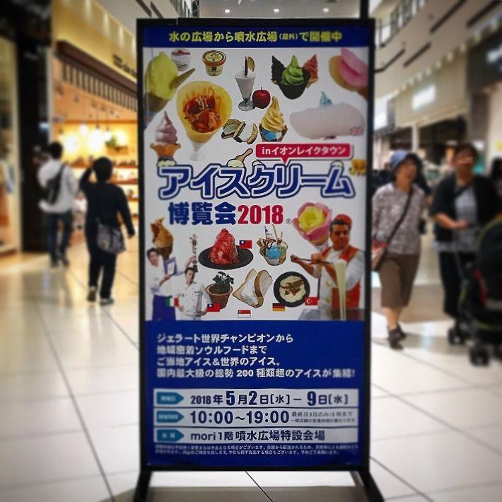 アイスクリーム博覧会