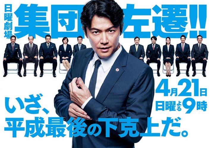 『集団左遷!!』TBS公式サイトより