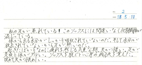 「木嶋佳苗の拘置所日記」2018年05月10日15:10投稿より