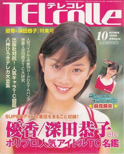 画像は雑誌『TELcolle (テレコレ) 1999年 10月号』の表紙より
