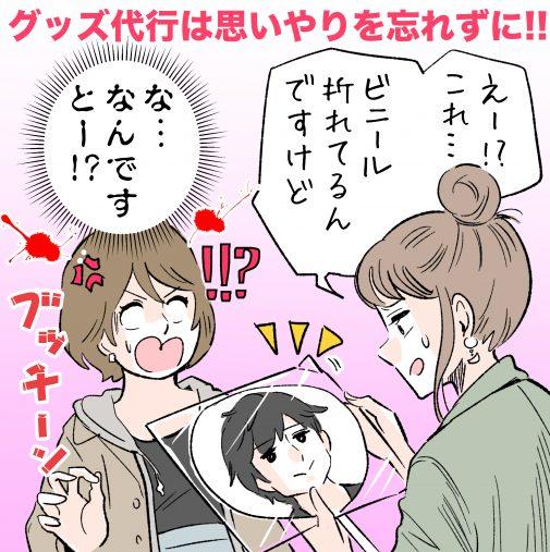 ジャニヲタを悩ますグッズ代行問題!