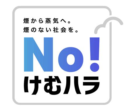 No!けむハラ(ケムハラ)