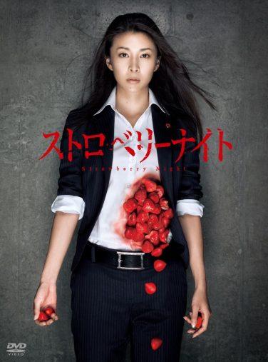 『ストロベリーナイト DVD』(ポニーキャニオン)