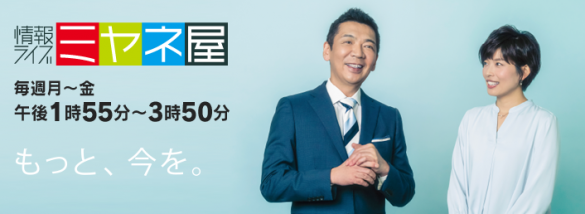 「情報ライブ ミヤネ屋」読売テレビ公式サイトより