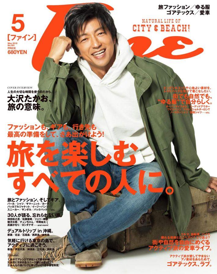 『Fine 5月号』(マガジンハウス:日之出出版)
