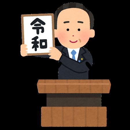 いらすとや令和新元号発表菅官房長官