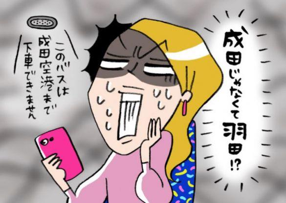 成田じゃなく羽田
