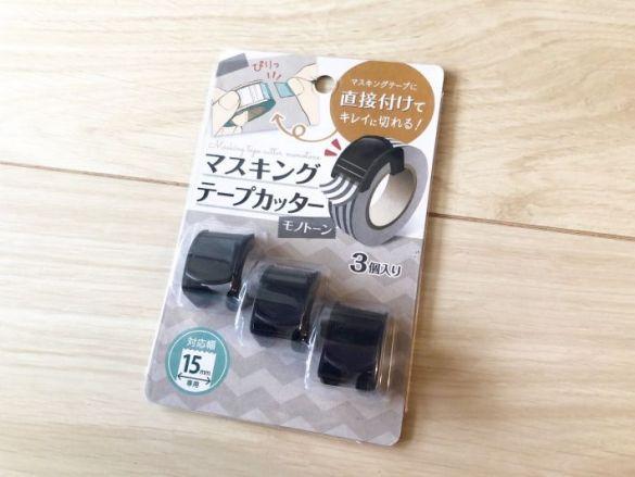 セリア【マスキングテープカッター】108円
