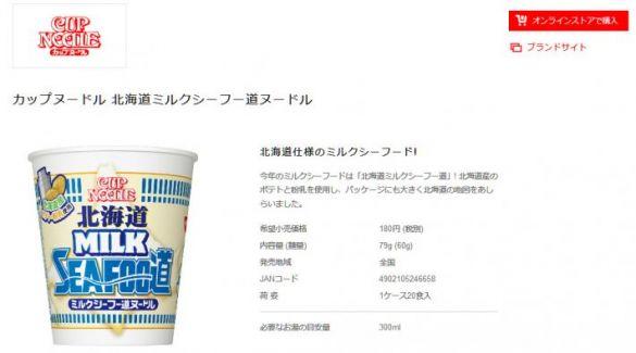 日清食品グループ公式サイト:カップヌードル 北海道ミルクシーフー道ヌードル
