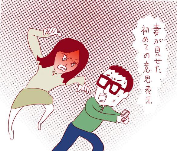 ぼくたちの離婚 Vol.11 #2
